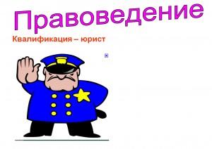Уфимский социально правовой техникум